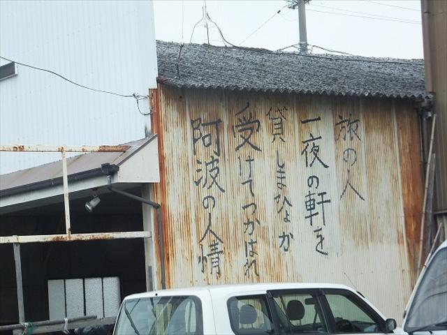 徳島 善根宿 栄タクシー お遍路