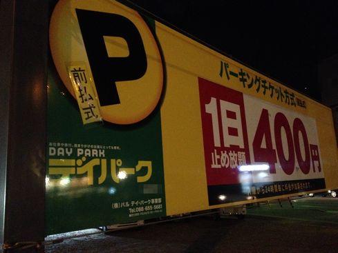徳島 1日貸し 駐車場 デイパーク
