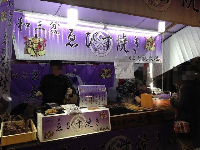 徳島市 えびす祭り 事代主神社 通町 おいべっさん 10日えびす えびす焼き