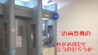 徳島 両替機