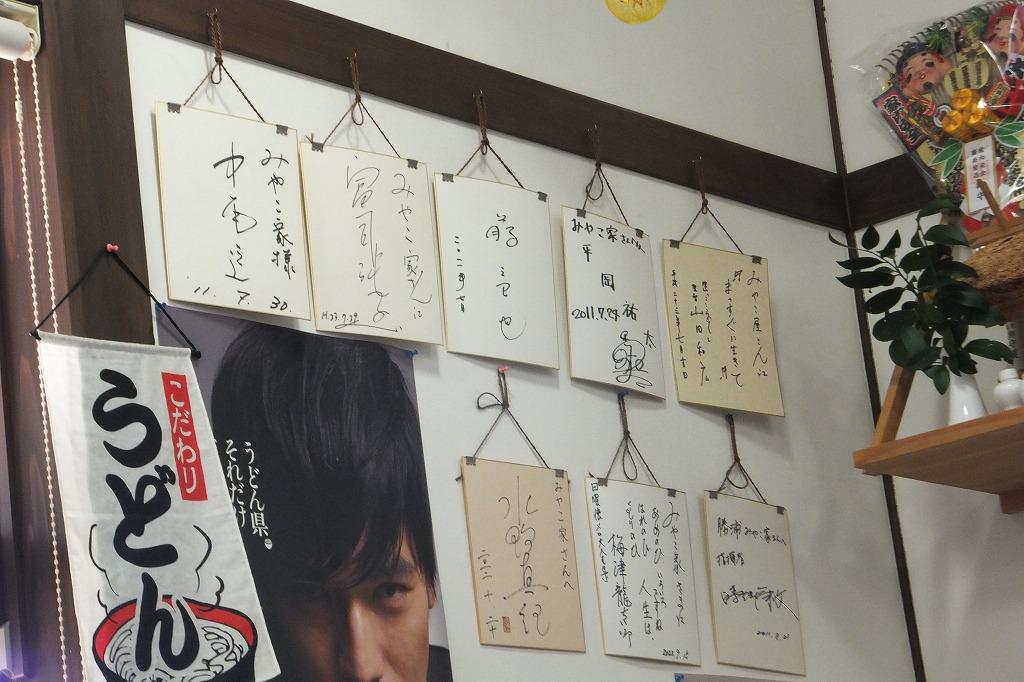 徳島県勝浦町 ひなの里かつうら みやこ屋 うどん屋