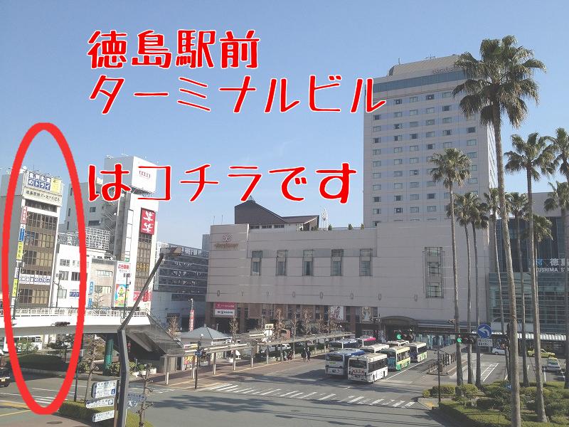徳島駅前ターミナルビル 徳島駅前 ターミナルビル 徳島 駅前ビル