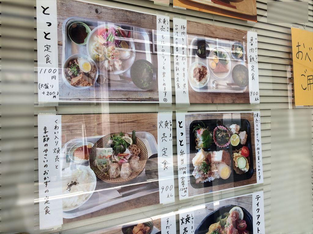 徳島 食堂 TOTTO79 マツコ 焼売 魯肉飯(ルーローファン) 2019年現在のメニュー2018年現在メニュー