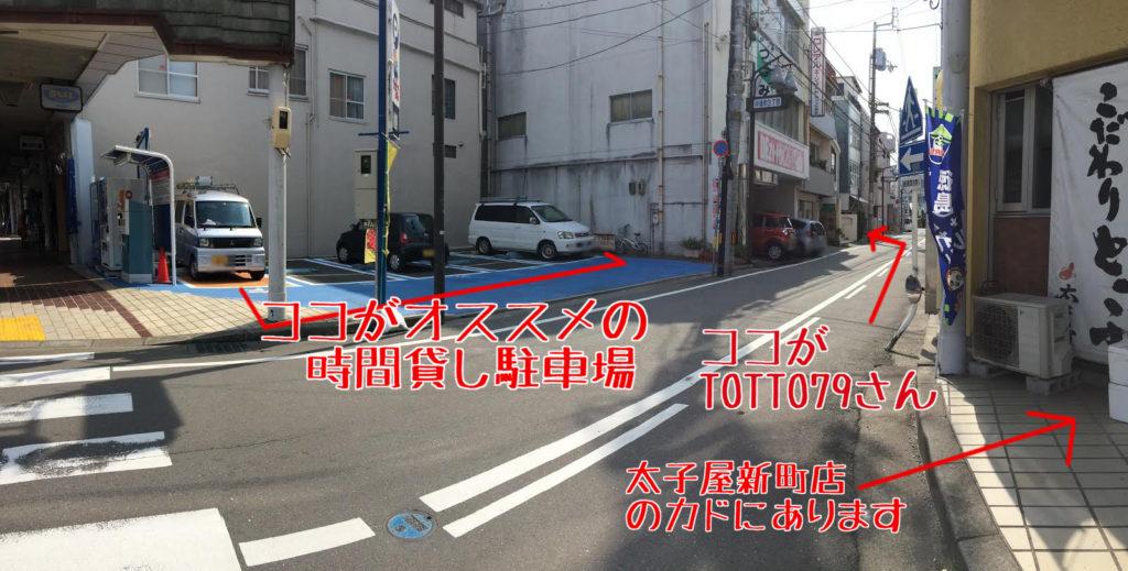徳島 食堂 TOTTO79 最寄り 駐車場