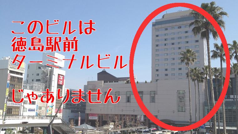 徳島駅前ターミナルビル 徳島クレメントビル