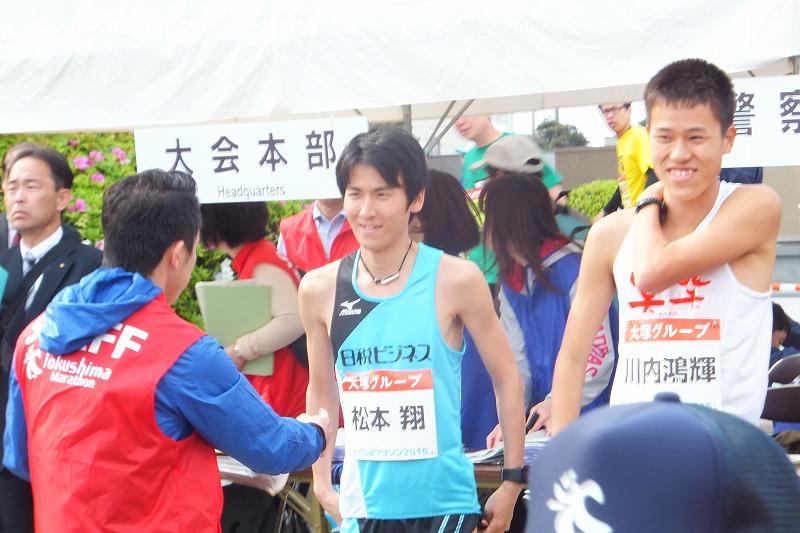 徳島マラソン とくしまマラソン 2016年 松本翔 川内鴻輝