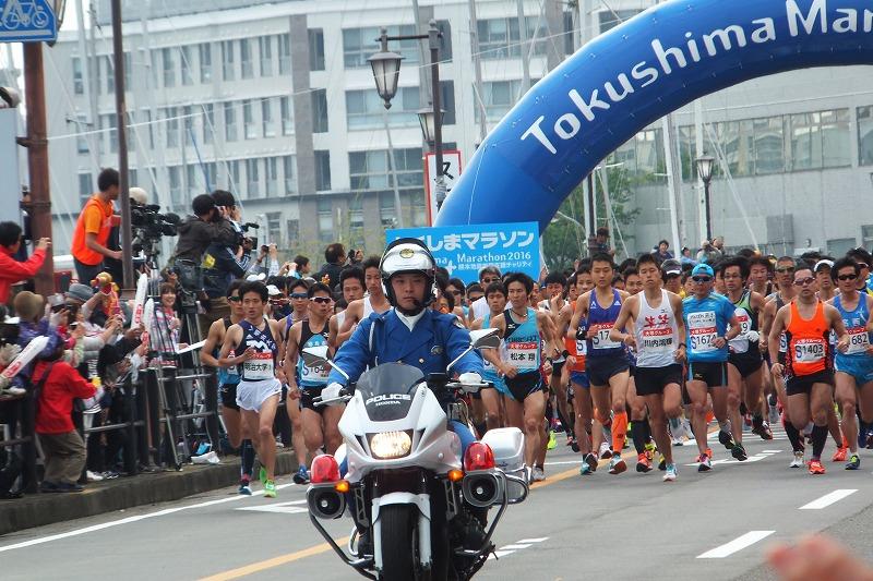 徳島マラソン とくしまマラソン 2016年 スタート