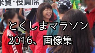 徳島マラソン とくしまマラソン 2016年 高橋尚子