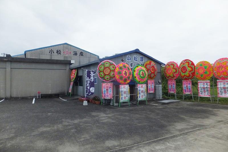 小松島市和田島 海鮮料理屋「小松屋」