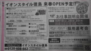 徳島の求人情報 イオン徳島の求人情報