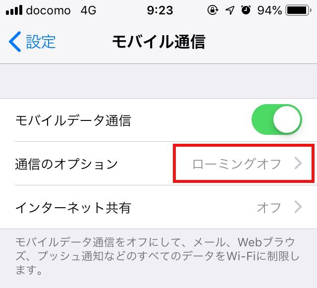 南海フェリー ネット接続 Wifi