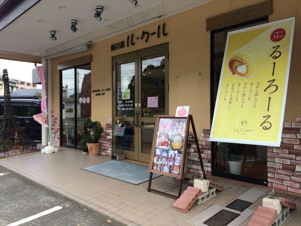 徳島市津田 オーダーケーキ ル・クール