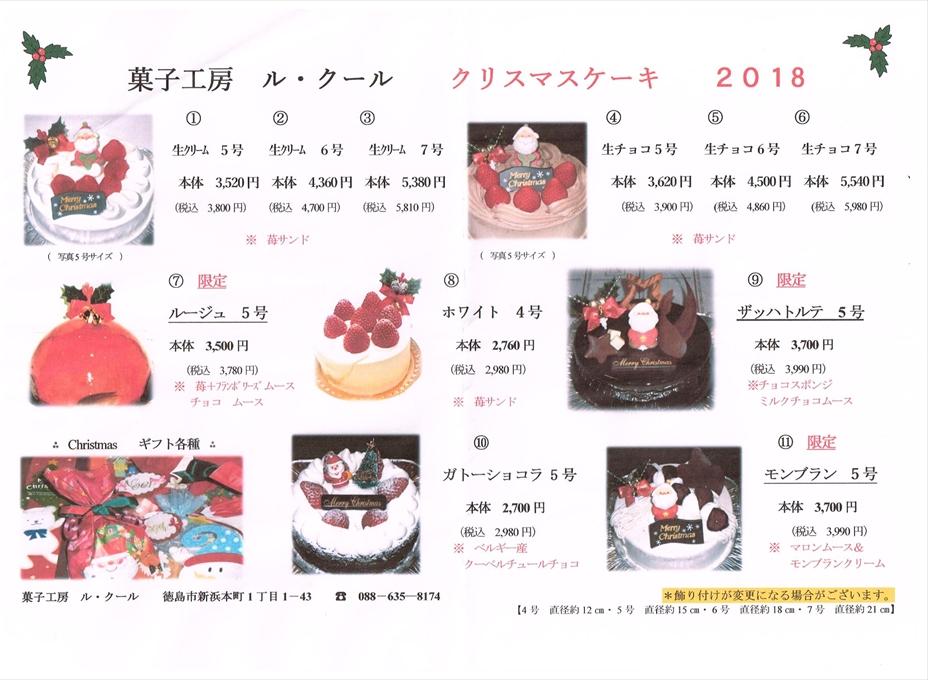 徳島市津田  ル・クール クリスマスケーキ