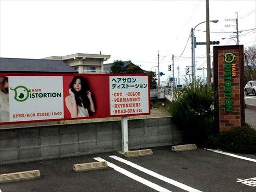 徳島 キッズカット 北島町のディストーション(DISTORTION) 看板
