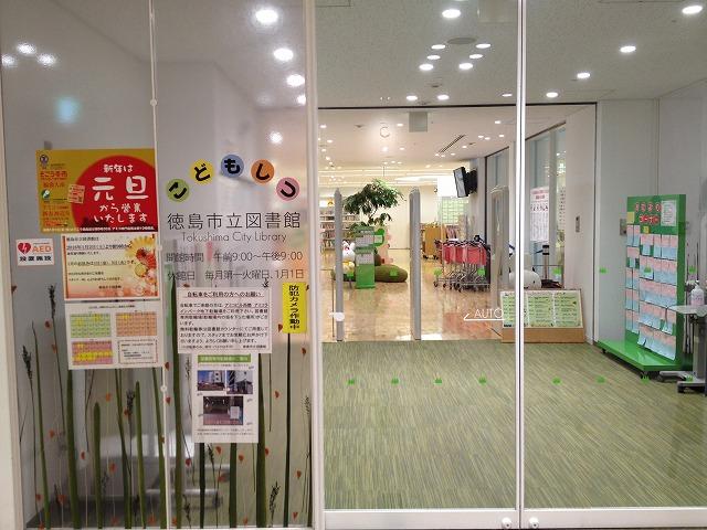 徳島市立図書館 5階入口
