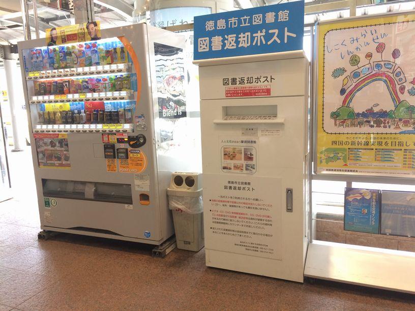 徳島市立図書館 返却ポスト 徳島駅