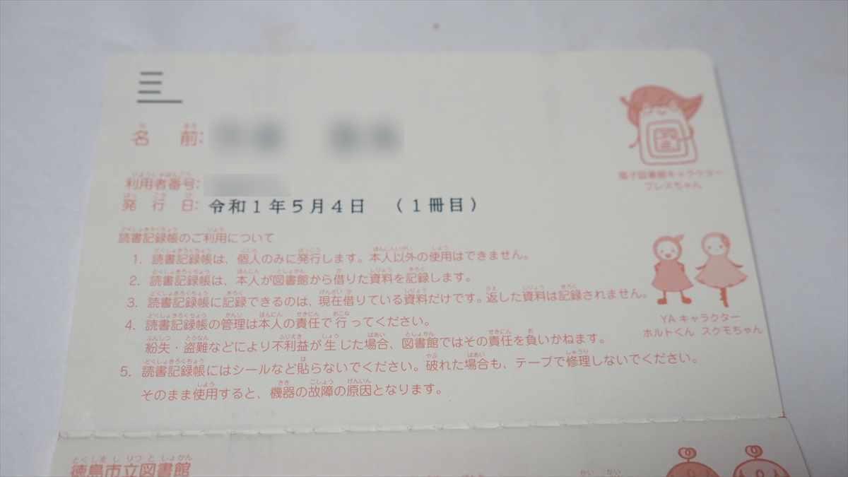 徳島市立図書館 読書記録帳 2019年4月 借りた本の履歴がわかる 書名 著者名