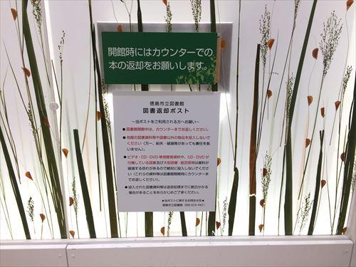 徳島市立図書館 返却ポスト こどもしつ横