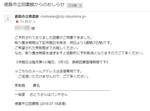 徳島市立図書館 ネット利用 お知らせ