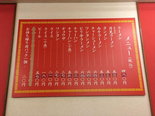 徳島市助任橋にある蓬莱 メニュー表