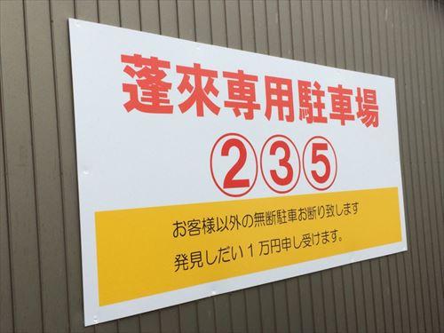 徳島市助任橋にある蓬莱 チャーハン 駐車場