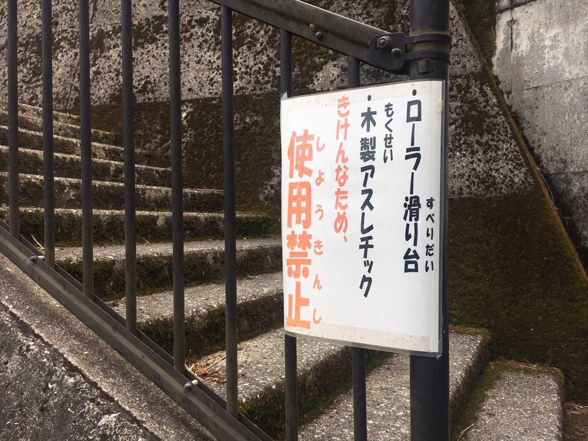 虹の丘公園 ローラー滑り台 使用禁止