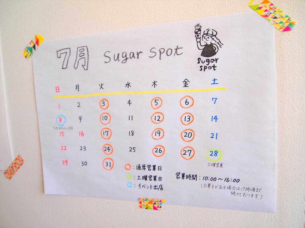 徳島県阿波市 焼き菓子 Sugar spot(シュガースポット) スコーン 焼き菓子