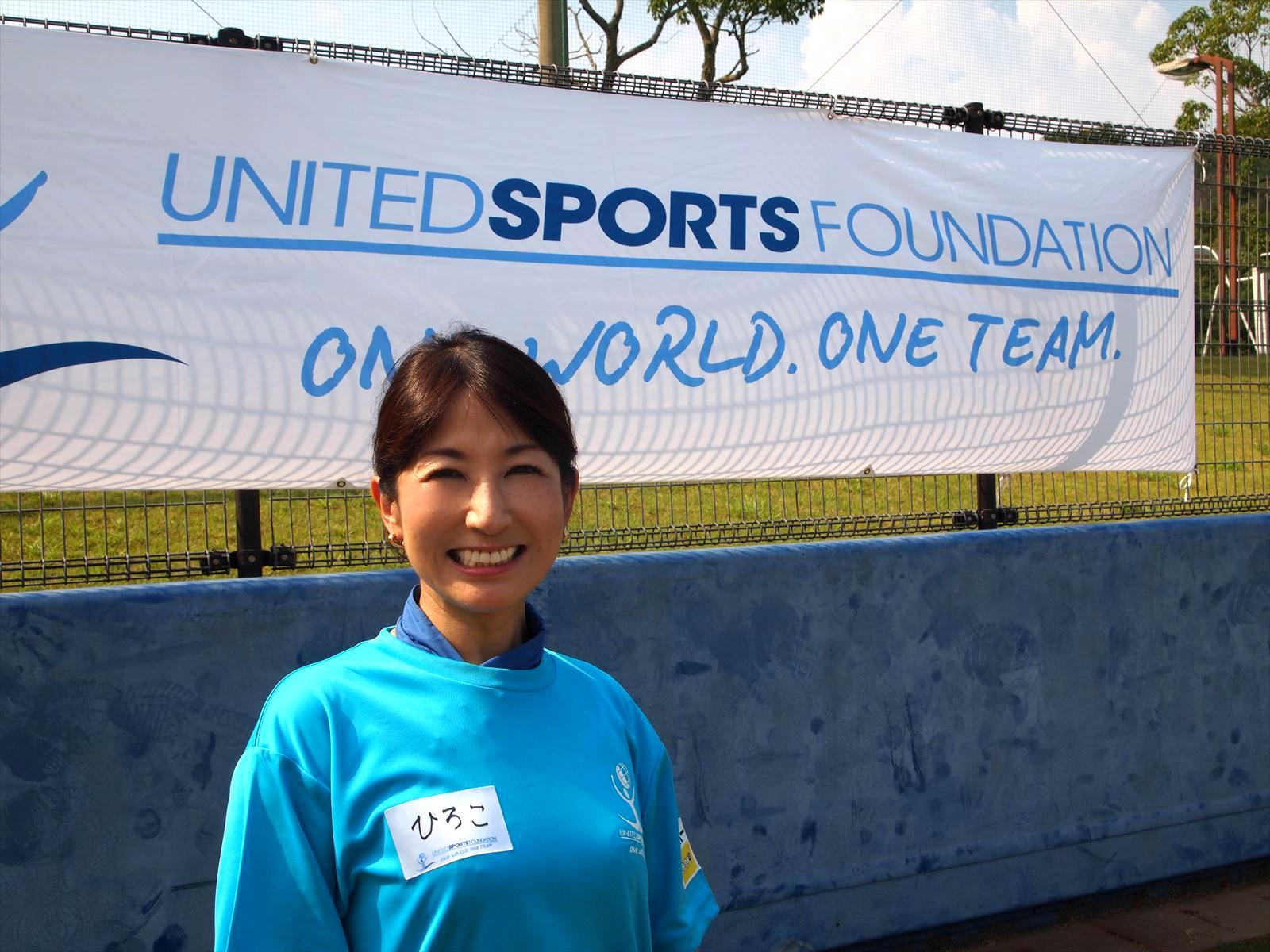 一般財団法人ユナイテッド・スポーツ・ファウンデーション USFスポーツキャンプin徳島 USF代表理事 諸橋寛子