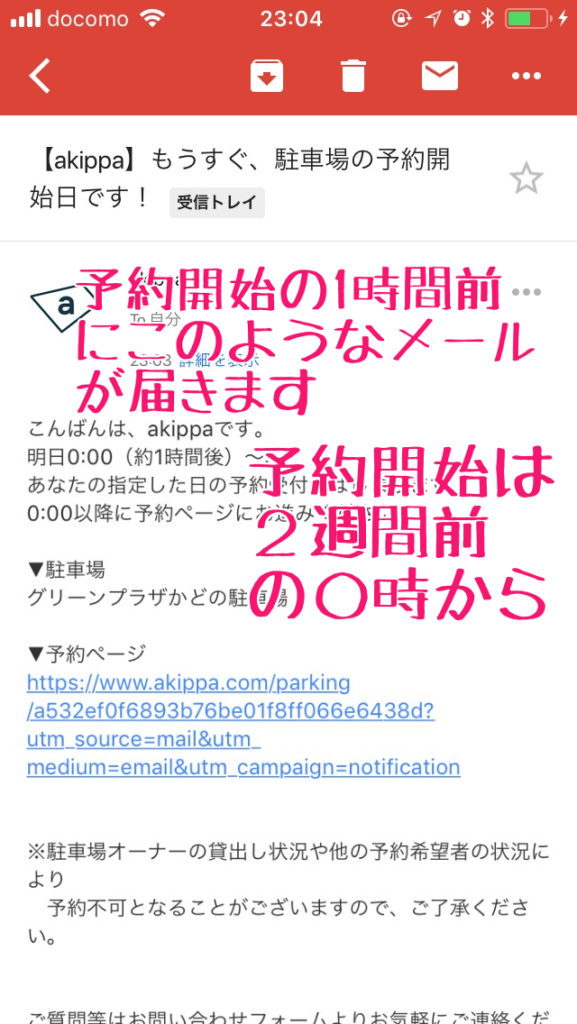 akippa 予約開始お知らせメール