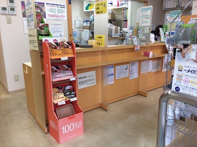 大塚食品 マイサイズ 調剤薬局