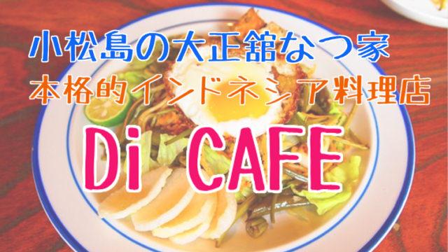 小松島 大正舘なつ家 本格的インドネシア料理店 Di CAFE