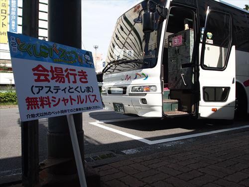 第2回「とくしまバスまつり」 無料シャトルバス乗り場