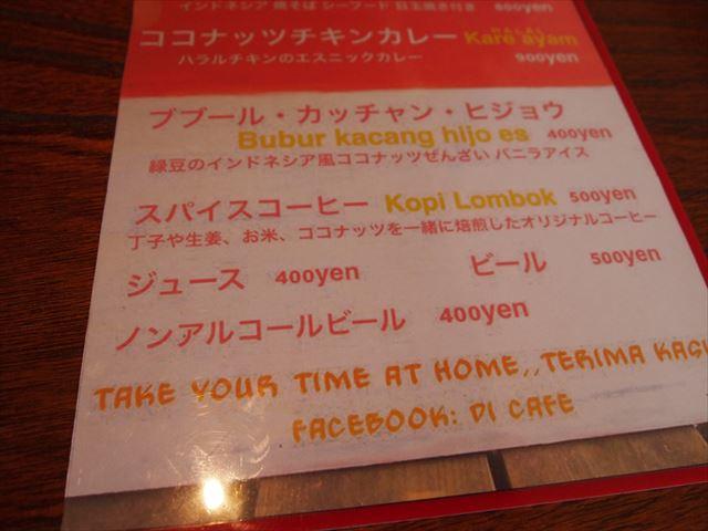 大正舘なつ家 本格的インドネシア料理店DI CAFE メニュー2