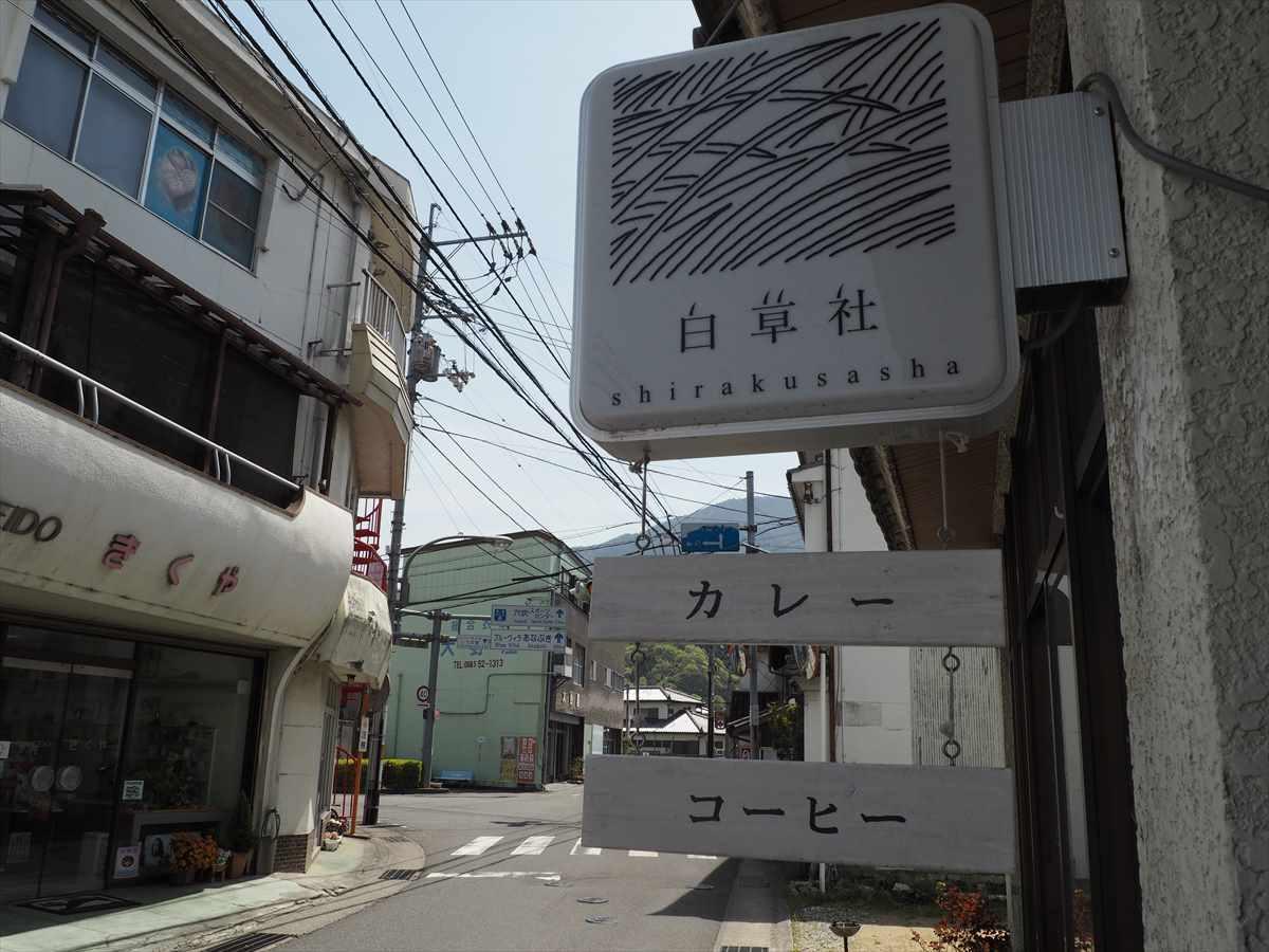 徳島県穴吹 カレー屋 白草社 看板