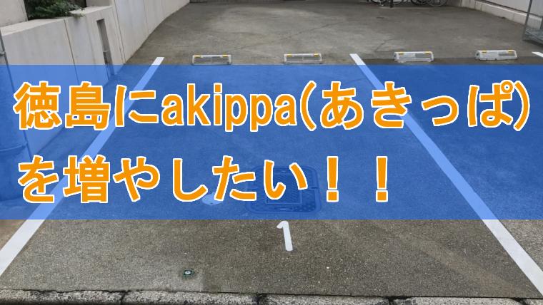 徳島 地方に akippa 増やしたい