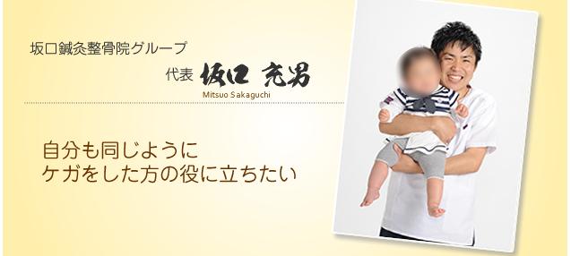 坂口鍼灸整骨院・整体院 徳島 坂口充男さん