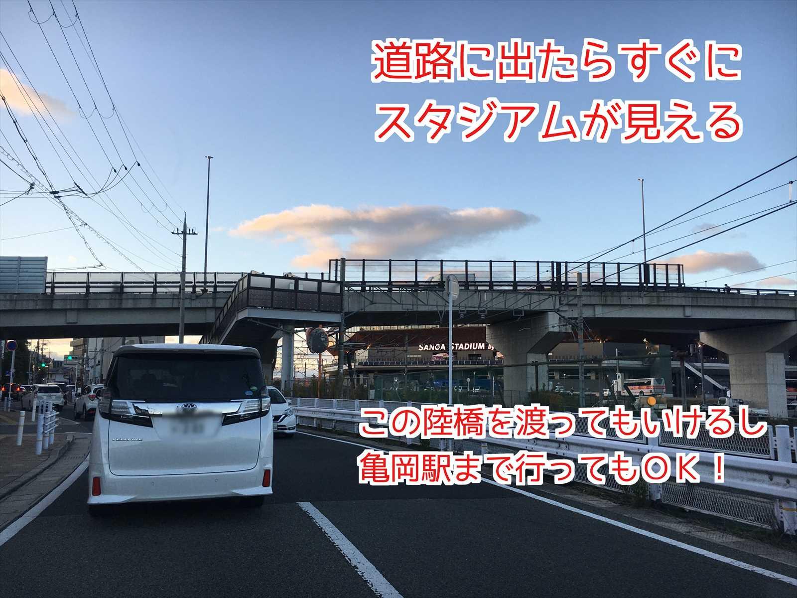 京都サンガスタジアム 駐車場 akippa