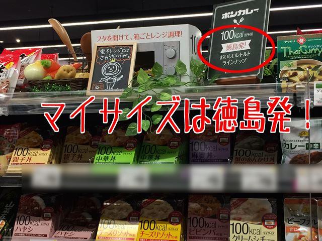 マイサイズ 大塚食品