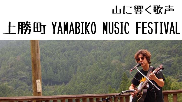上勝町 YAMABIKO MUSIC FESTIVAL