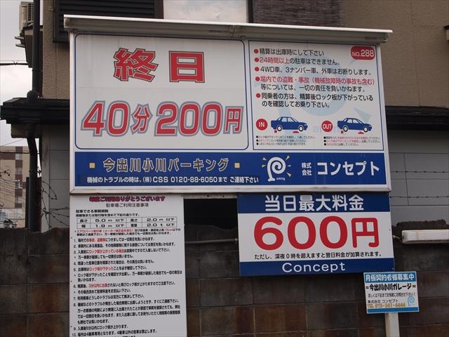 京都 一棟貸し 家族連れ 幼児OK オススメ 宿 西陣の宿 コインパーキング