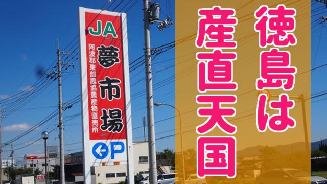 徳島 JA夢市場 産直市