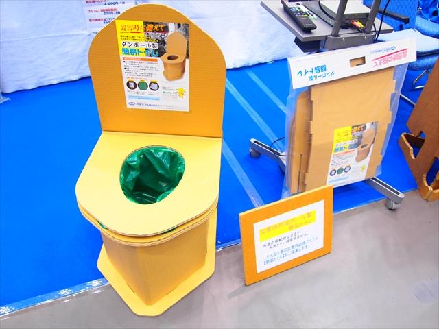 阿波スピンドル 段ボール簡易トイレ