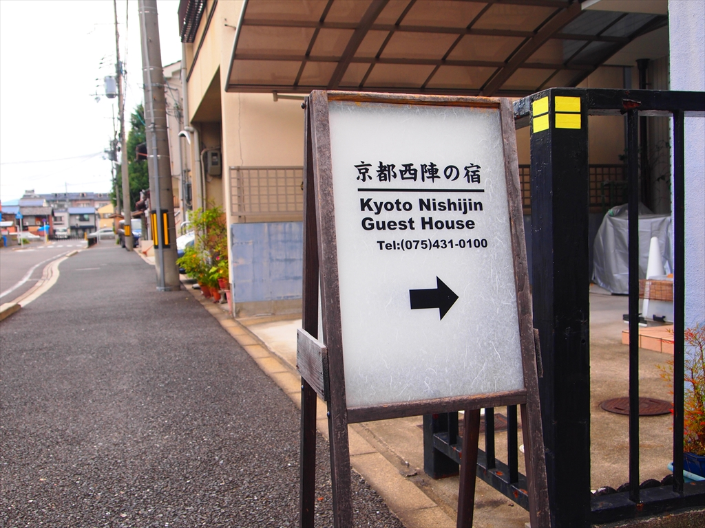 京都 一棟貸し 家族連れ 幼児OK オススメ 宿 西陣の宿