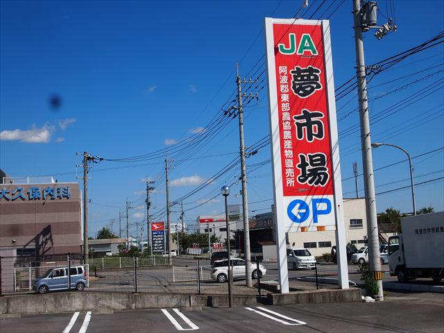 徳島県阿波市 JA夢市場 看板