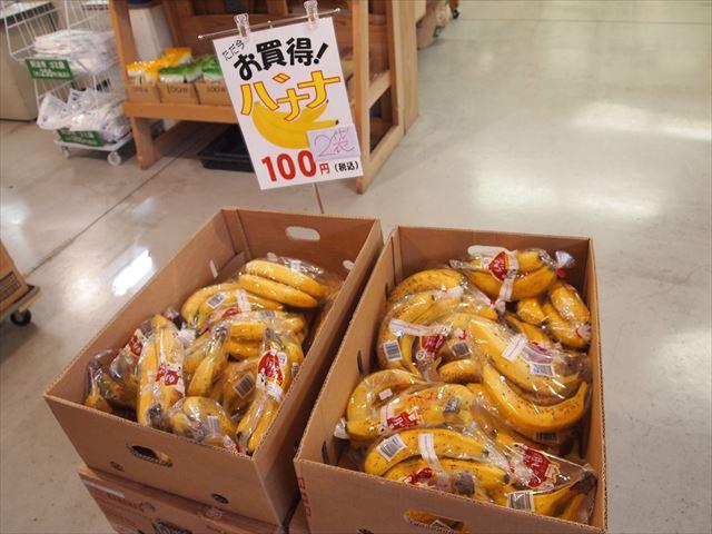バナナ激安 JA夢市場 徳島