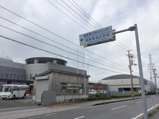 徳島県立防災センター
