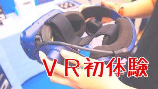 VR とくしまビジネスメッセ アルファコード