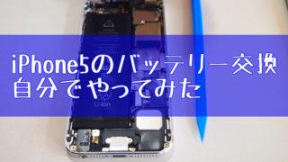 iPhone バッテリー交換 徳島