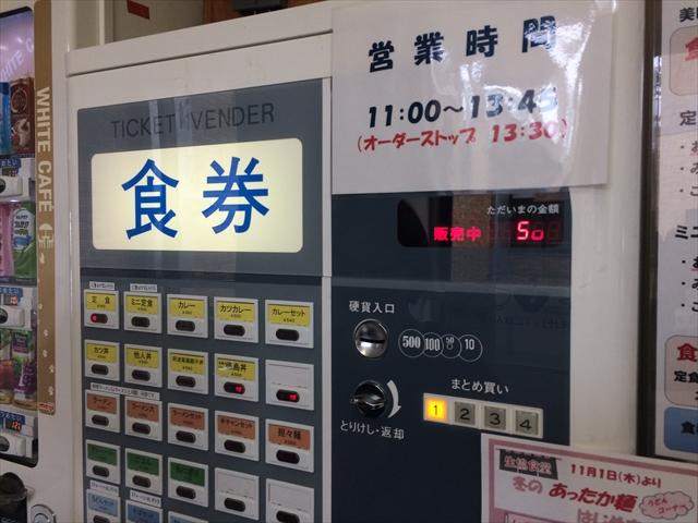 徳島県庁 食券 食堂 券売機