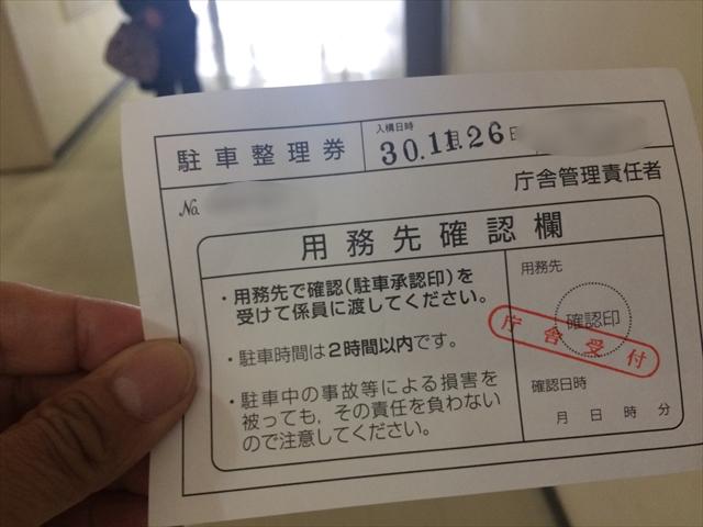 徳島県庁 食堂 駐車場 駐車整理券